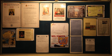 bulletin board in Saint Catherine's in Saint Petersburg right after Christmas of 2015 which means in Russia 2016