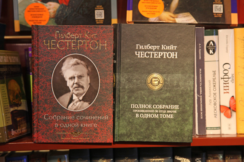 G. K. Chesterton in Russian in Saint Petersburg