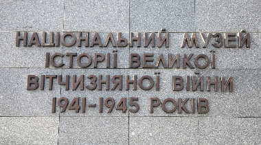 National Museum in Kiev of the History of the Great Patriotic War 1941 - 1945